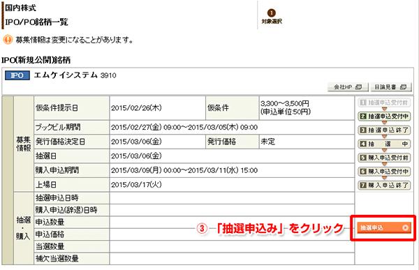 岡三オンライン証券のIPOの申込...