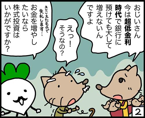 4コマ漫画:配当利回りと預金金利2