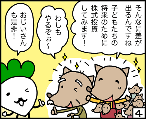 4コマ漫画:配当利回りと預金金利4